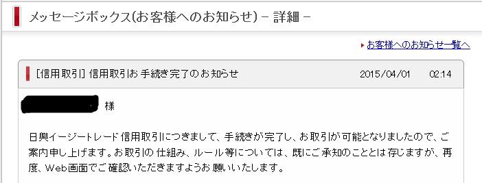 SMBC日興証券メッセージ